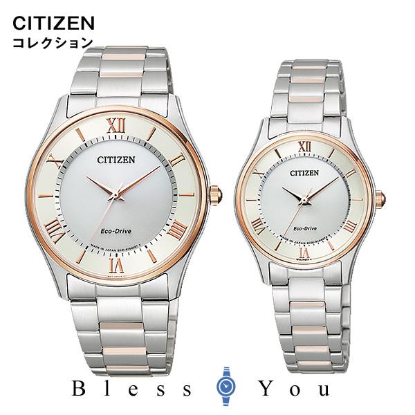 CITIZEN シチズン エコドライブ ペアウォッチ ソーラー メンズ&レディース 腕時計 BJ6484-50A-EM0404-51A 56,0