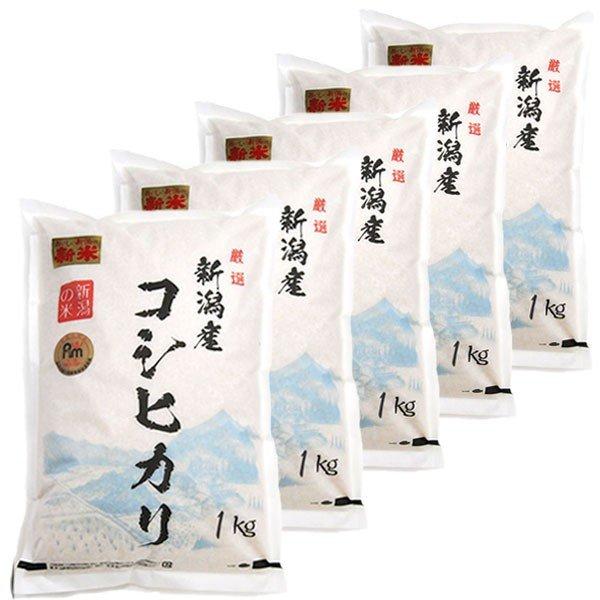 令和元年度産 新潟県産コシヒカリ 5kg 5キロ 1kg×5袋