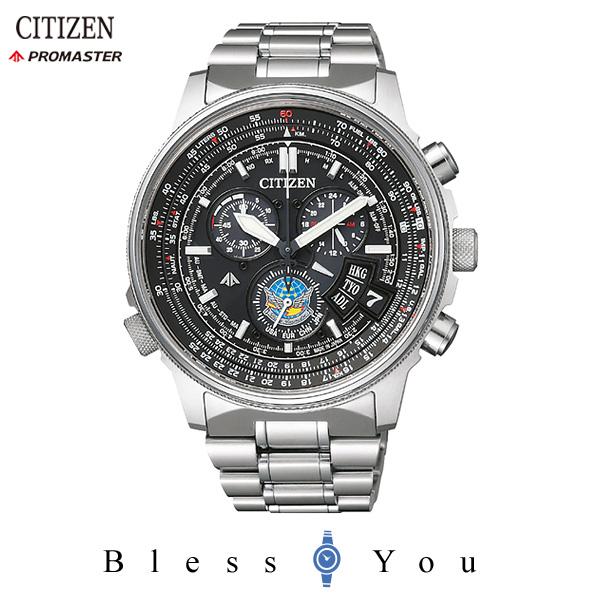 シチズン プロマスター メンズ 腕時計 限定 BY0080-65E  新品お取り寄せ エコドライブ 電波時計 120,0