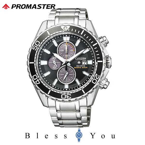 CITIZEN PROMASTER シチズン エコドライブ 腕時計 メンズ プロマスター 2018年7月発売 CA0711-98H 45,0