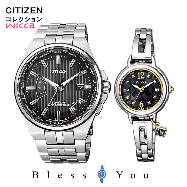 シチズンコレクション&ウイッカ ペアウォッチ ソーラー電波 citizen collection & wicca CB0161-82E-KL0-910-51 84,0 10n