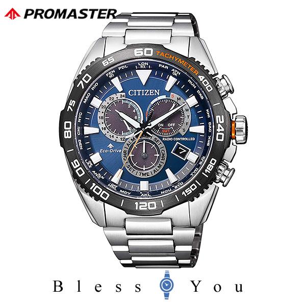 CITIZEN PROMASTER シチズン エコドライブ電波 腕時計 メンズ プロマスター CB5034-82L 59,0