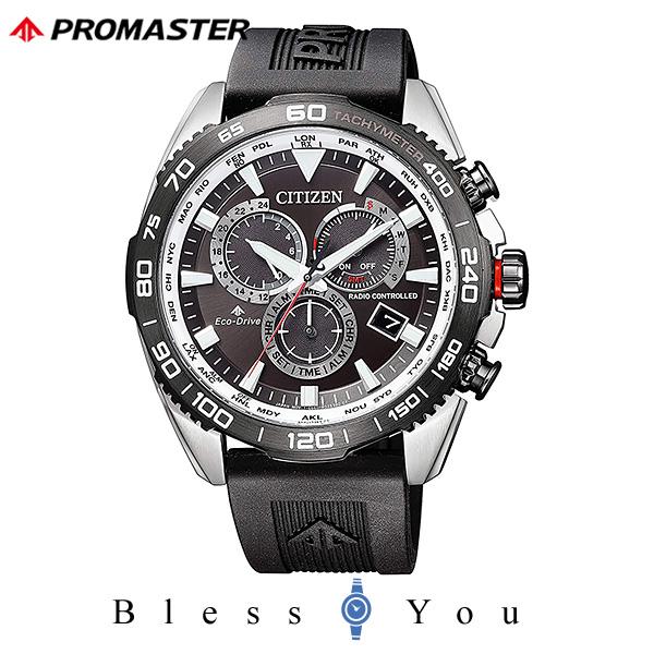 CITIZEN PROMASTER シチズン エコドライブ電波 腕時計 メンズ プロマスター CB5036-10X 52,0
