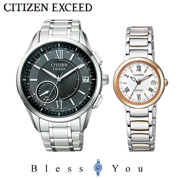 CITIZEN EXCEED シチズン エクシード ペアウォッチ CC3050-56E-ES9324-51W
