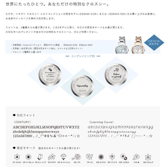 クロスシー hikariコレクション 限定モデル エングレイビング(刻印)サービス付 CITIZEN xC ES9440-51W