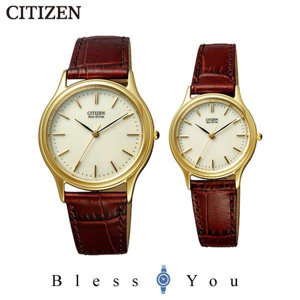 シチズン ペアウォッチ  frb59-2253-frb36-2253 腕時計 ペア   ウォッチ ギフト 40,0
