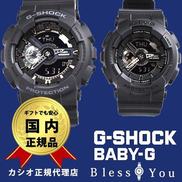 ジーショック  ペアウォッチ ブラック GA-110-1BJF/BA-110BC-1AJF 30,0 Gショック