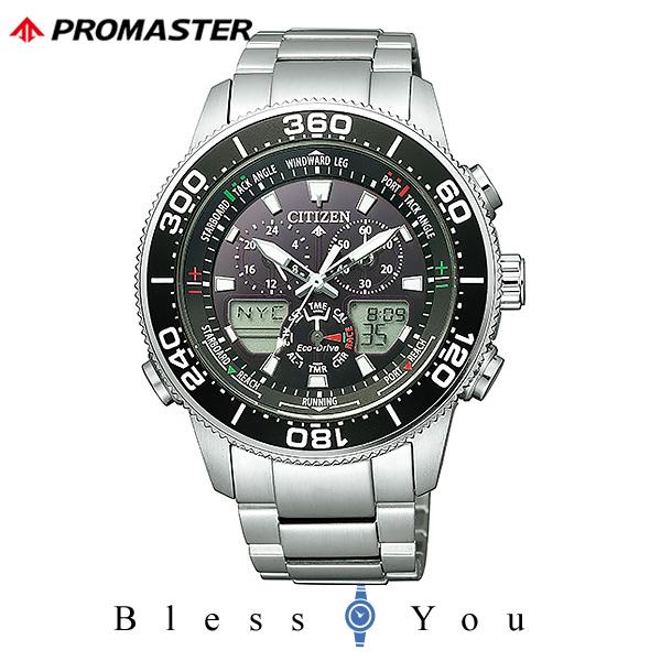CITIZEN PROMASTER シチズン エコドライブ 腕時計 メンズ プロマスター マリンシリーズ 2019年7月 JR4060-88E 50,0