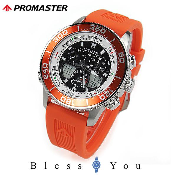 CITIZEN PROMASTER シチズン エコドライブ 腕時計 メンズ プロマスター マリンシリーズ 2019年7月 JR4061-18E 50,0