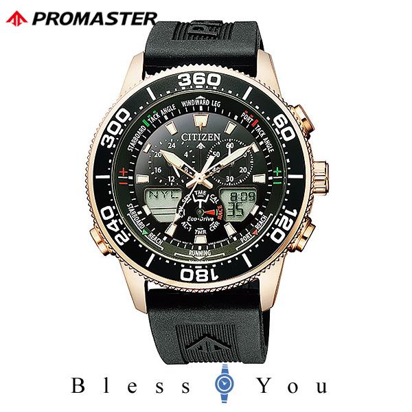 CITIZEN PROMASTER シチズン エコドライブ 腕時計 メンズ プロマスター マリンシリーズ 2019年7月 JR4063-12E 50,0