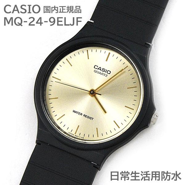ネコポス配送 カシオ 腕時計 アナログ ウォッチ CASIO MQ-24-9ELJF 02,9