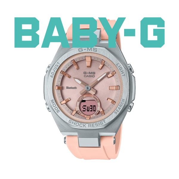 CASIO BABY-G カシオ ソーラー 腕時計 レディース ベビーG 2021年8月 MSG-B100-4AJF 30,5