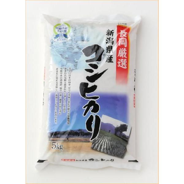 新潟県長岡産コシヒカリ 5kg