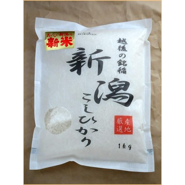 29年度産 新米 新潟県産コシヒカリ 1kg 1キロ