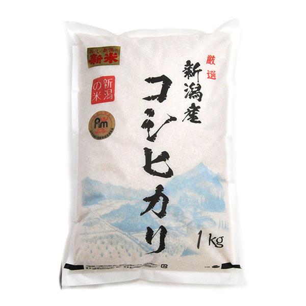 令和3年度産 新潟県産コシヒカリ 1kg 1キロ