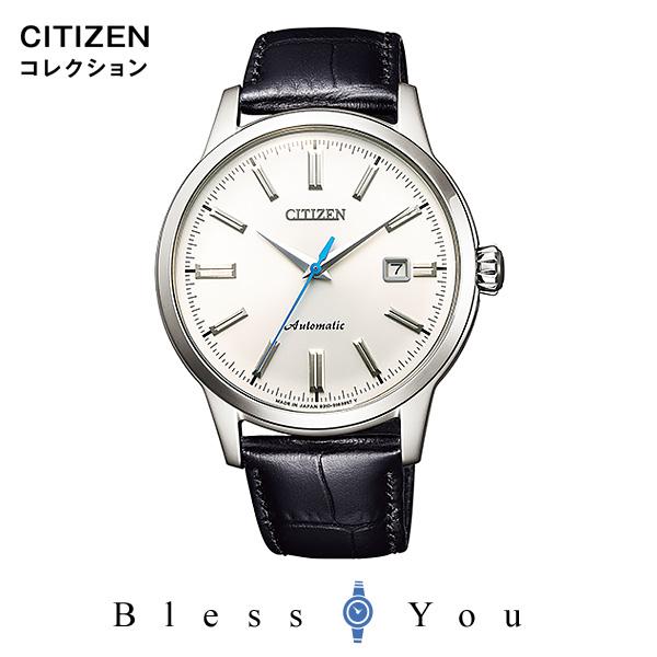 CITIZEN COLLECTION シチズン コレクション メカニカル 腕時計 メンズ 2019年9月 NK0000-10A 43,0