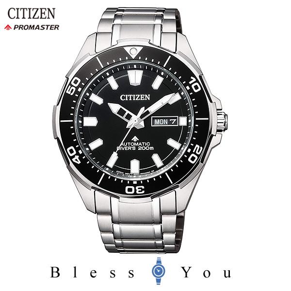 CITIZEN PROMASTER シチズン 機械式 メンズ 腕時計 プロマスター NY0070-83E 65,0