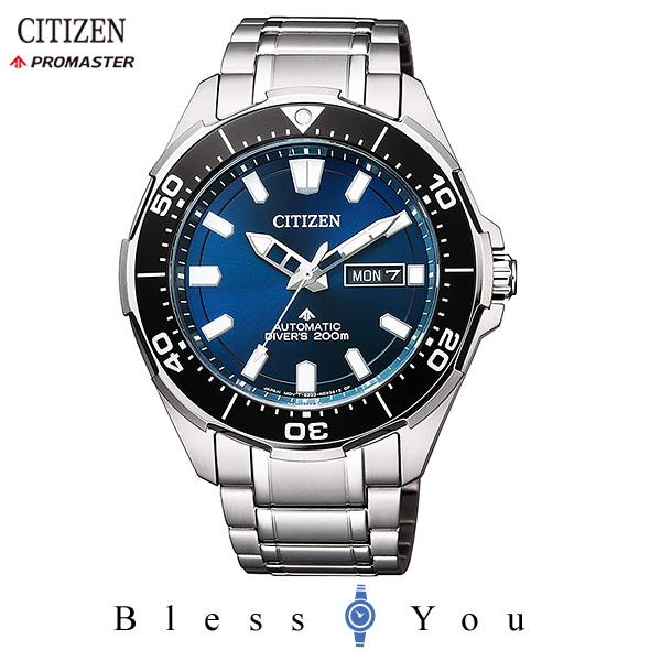 CITIZEN PROMASTER シチズン 機械式 メンズ 腕時計 プロマスター NY0070-83L 65,0