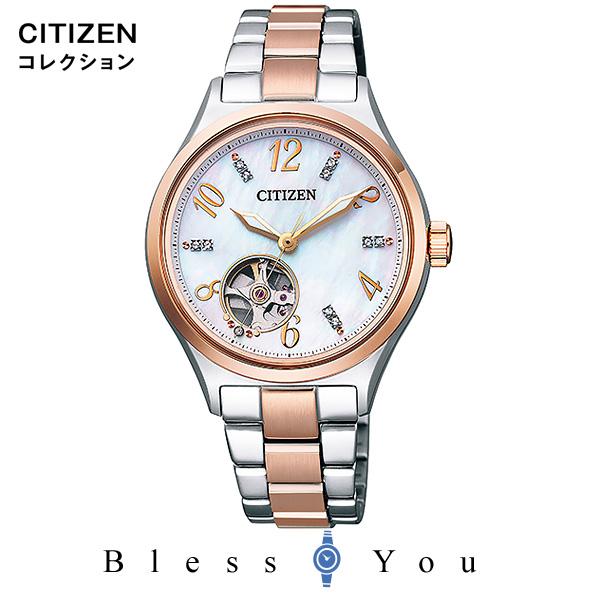 CITIZEN COLLECTION シチズンコレクション メカニカル 腕時計 レディース 2019年8月 PC1006-84D 44,0