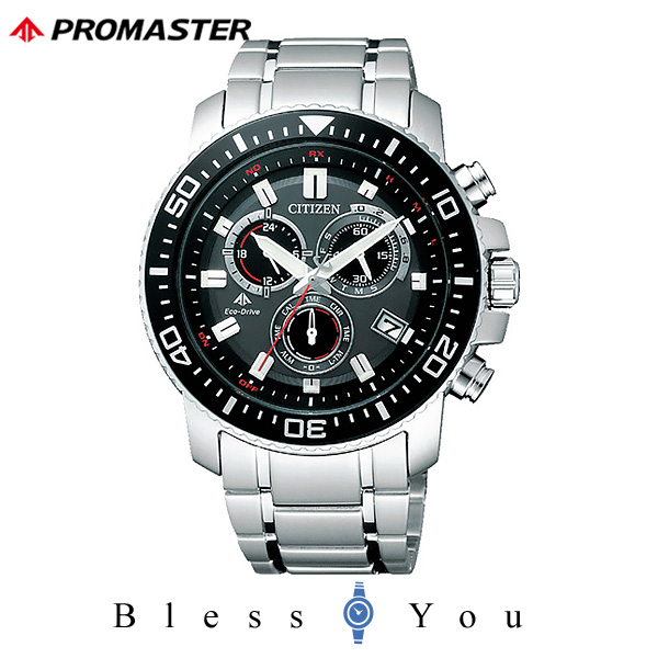 シチズン プロマスター メンズ 腕時計 PMP56-3051 新品お取り寄せ エコドライブ 電波時計 50,0