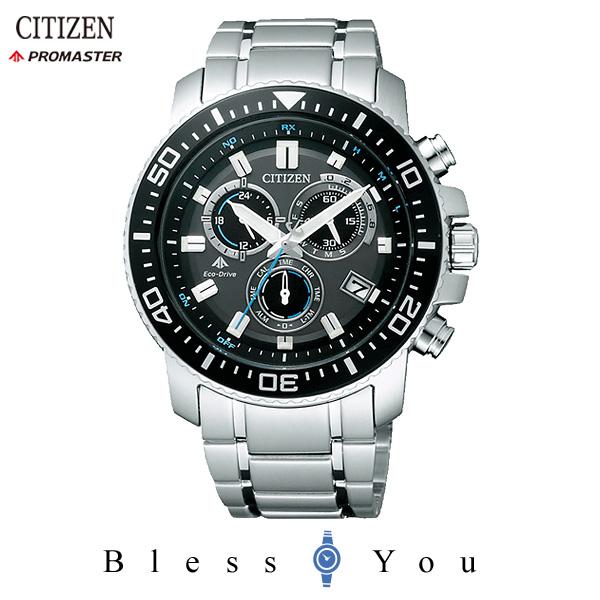 シチズン プロマスター メンズ 腕時計 PMP56-3052 新品お取り寄せ エコドライブ 電波時計 50,0