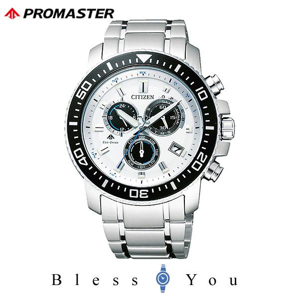 シチズン プロマスター メンズ 腕時計 PMP56-3053 新品お取り寄せ エコドライブ 電波時計 50,0