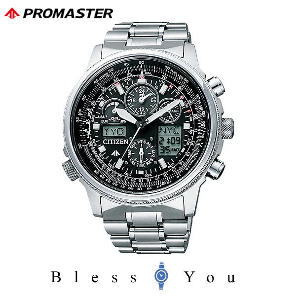シチズン プロマスター メンズ 腕時計 PMV65-2271 新品お取り寄せ エコドライブ 電波時計 90,0