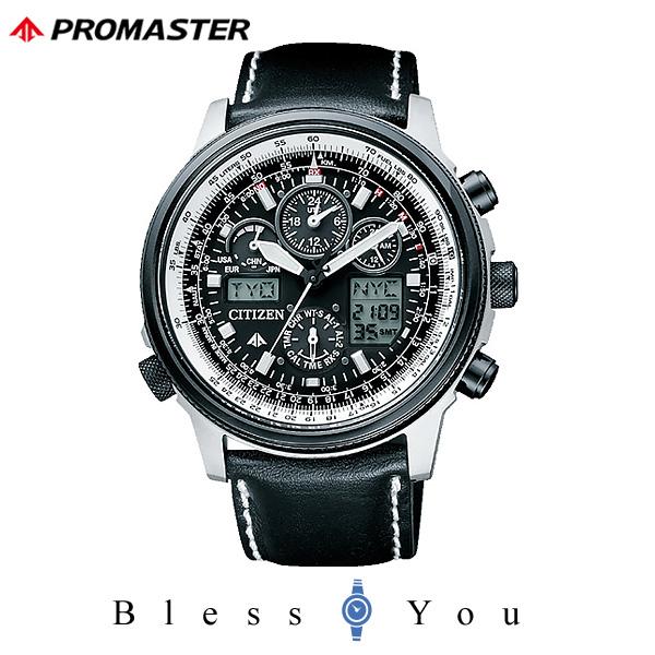 シチズン プロマスター メンズ 腕時計 PMV65-2272 新品お取り寄せ エコドライブ 電波時計 85,0