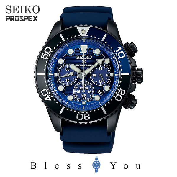 SEIKO PROSPEX セイコー ソーラー 腕時計 メンズ プロスペックス ダイバースキューバ SBDL057 52,0