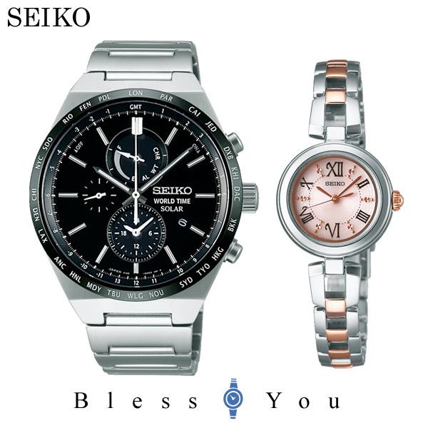 セイコー ペアウォッチ ソーラー セイコーセレクション SEIKO SBPJ025-SWFA153 64,0 日本製
