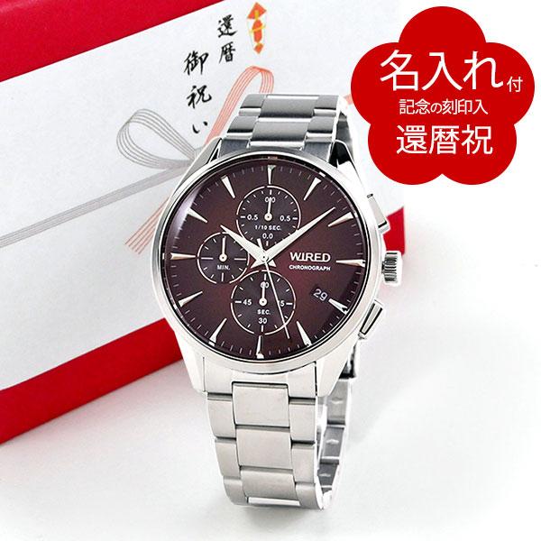 [還暦祝い 名入れ付き] 腕時計 メンズ セイコー ワイアード クロノグラフ 腕時計 SEIKO WIRED AGAT439 kanreki