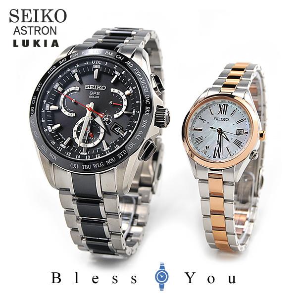 ペアウォッチ セイコー アストロン&ルキア ソーラー電波時計 SEIKO SBXB041-SSQV040 308,0