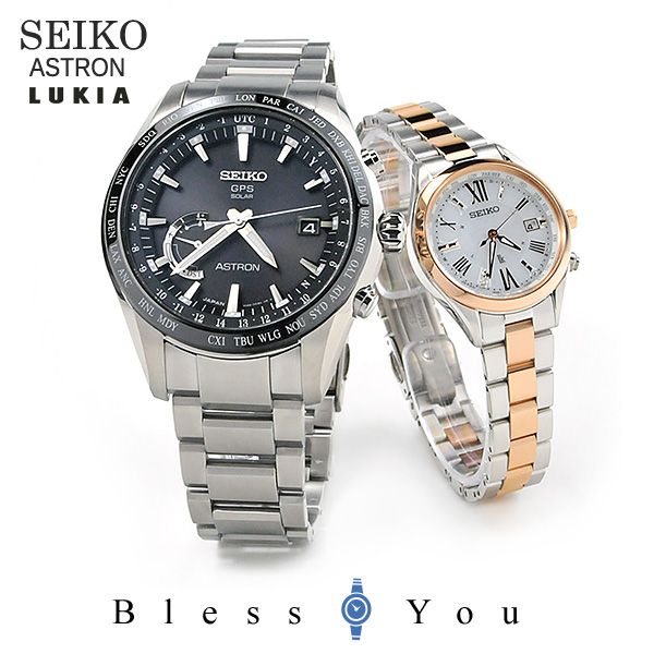 ペアウォッチ セイコー アストロン&ルキア ソーラー電波時計 SEIKO SEIKO SBXB085-SSQV040 258,0