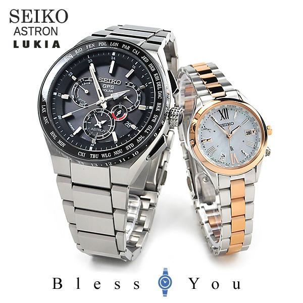 ペアウォッチ セイコー アストロン&ルキア ソーラー電波時計 SEIKO SBXB123-SSQV040 328,0