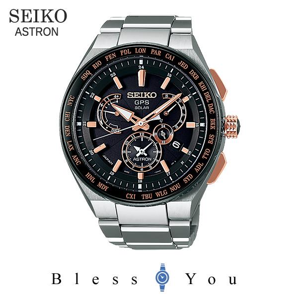 SEIKO ASTRON セイコー 電波ソーラー 腕時計 メンズ アストロン SBXB125 250,0