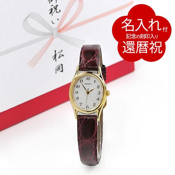 【還暦祝 名入れ付】刻印付 腕時計 セイコー SSDA006-kanreki 20,0-7 SEIKO