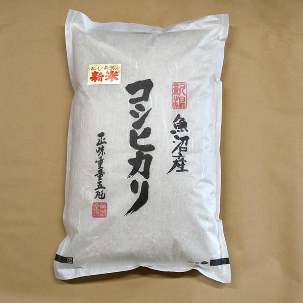 """魚沼産コシヒカリ 新米 29年度産 10kg (5kg × 2袋) H """"""""10kg"""""""""""