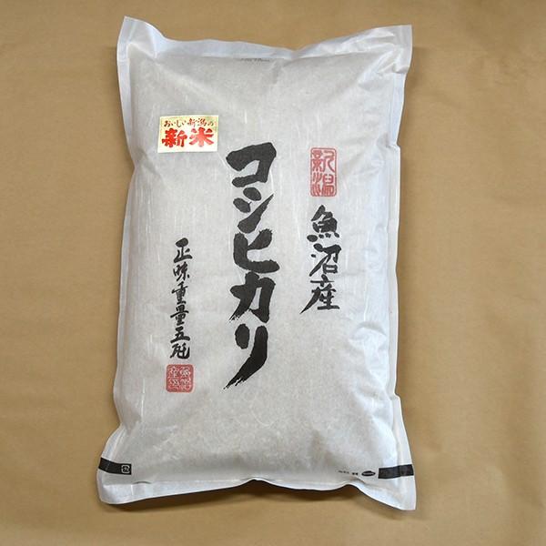 """魚沼産コシヒカリ 新米 5k 29年 度産 """"""""5kg"""""""""""