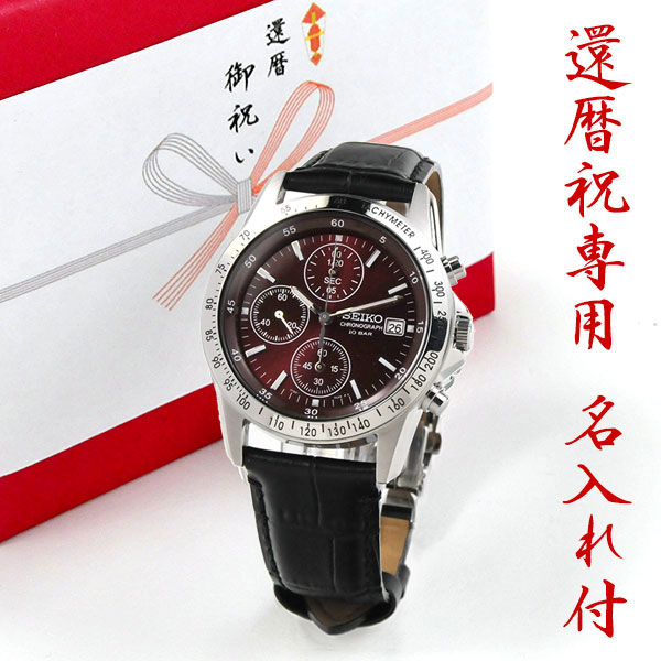 還暦祝いに名入れ付のセイコー腕時計 クロノグラフ SEIKO sbtq045leathernaire ワインレッド レザーバンド