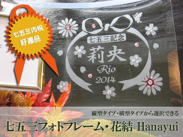 女の子用・七五三フォトフレーム・花結Hanayui