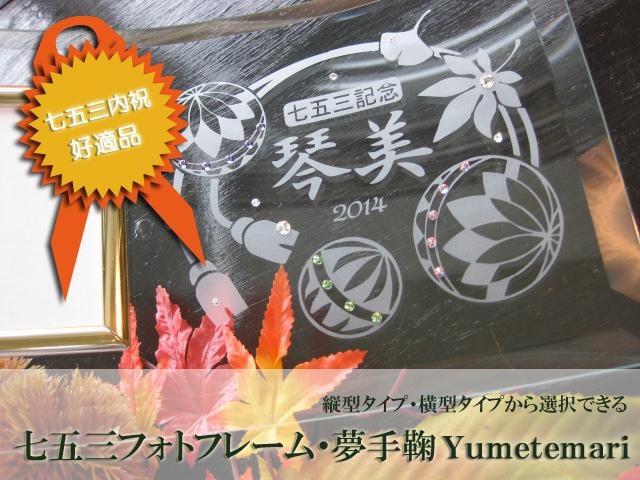 女の子用・七五三フォトフレーム・夢手鞠Yumetemari