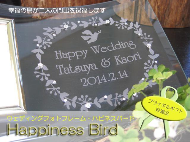 結婚祝い用ガラスの名入れフォトフレーム【ハピネスバード】