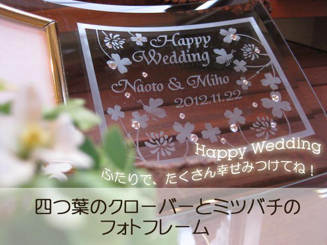 結婚祝い用ガラスの名入れフォトフレーム【四つ葉のクローバーとミツバチ】・スワロフスキークリスタル付き