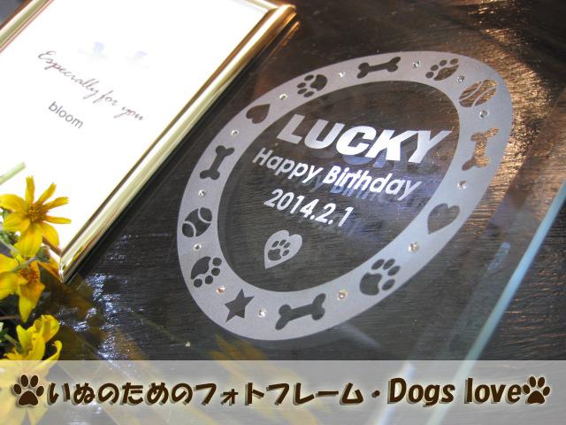 ペットメモリアル・いぬのためのフォトフレーム・Dogs love