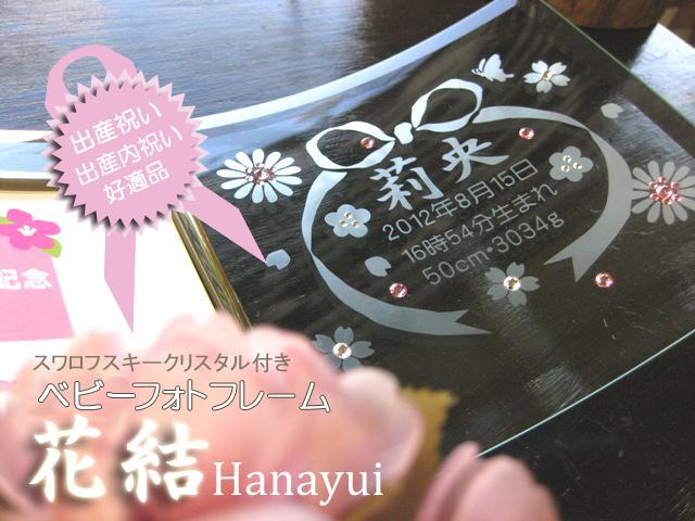 初節句名入れフォトフレーム・花結HANAYUI
