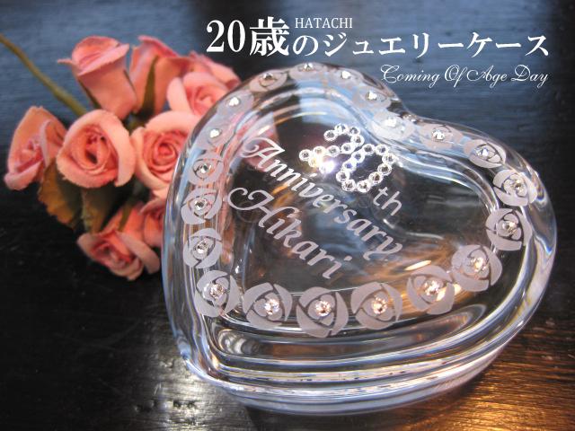 成人の日ギフト・20歳のバースプレゼント【20歳HATACHIのジュエリーケース】