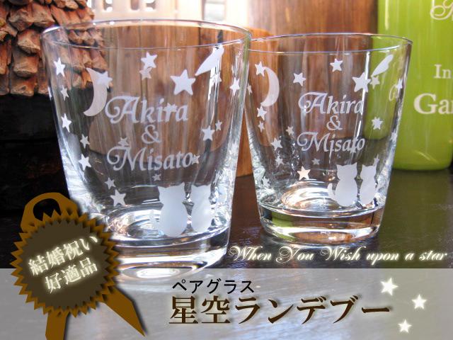 結婚祝いに最適なペアグラス・星空ランデブー