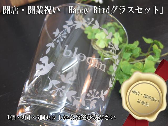 開店・開業祝い「HappyBirdグラス」セット