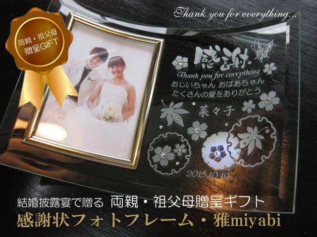 両親贈呈ギフト・感謝状フォトフレーム・雅miyabi