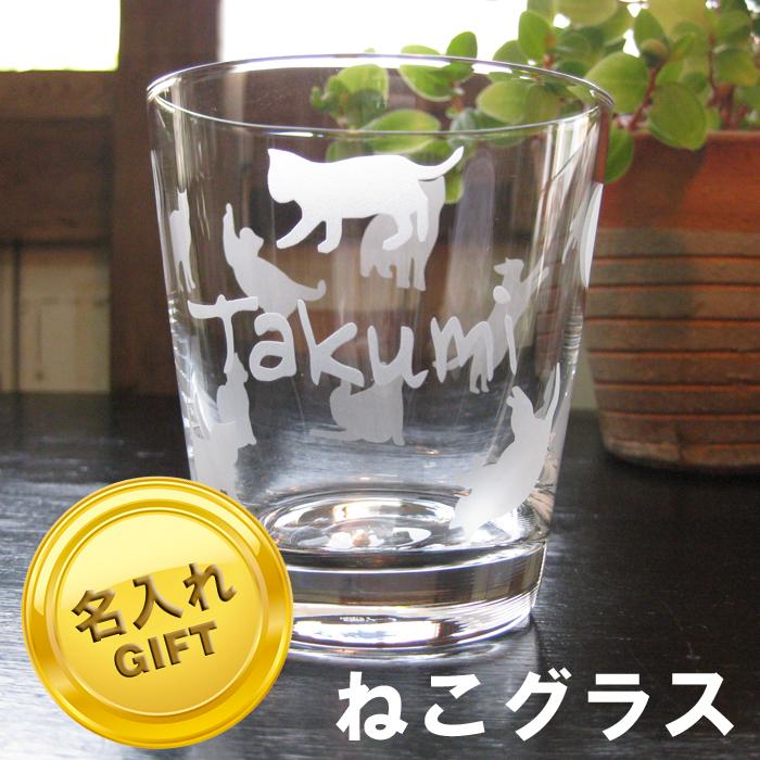 ねこグラス